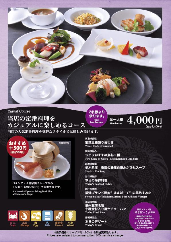 揚州飯店の定番料理をカジュアルに楽しめる4,000円コース