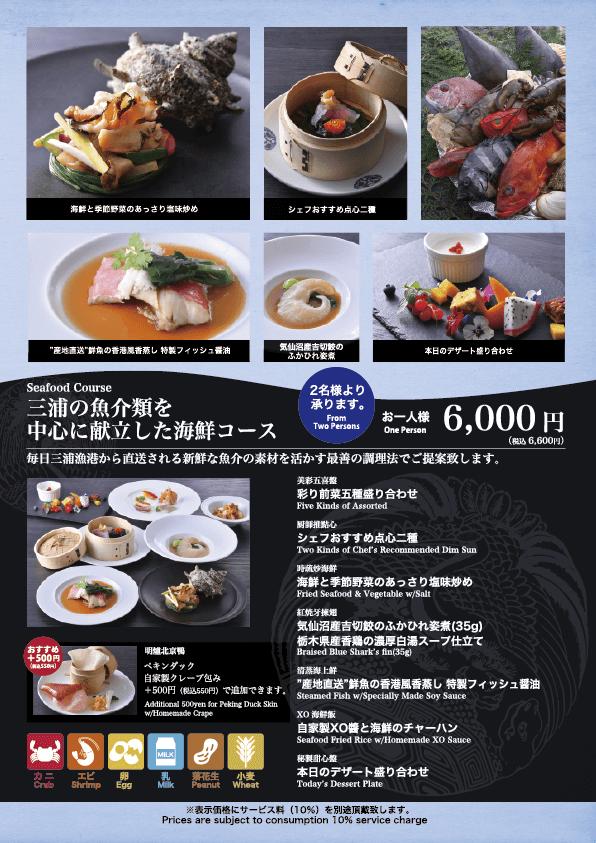 三浦の魚介類を中心に献立した海鮮6,000円コース